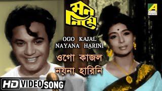O Kajal Nayona Harini    Hemanta Mukherjee) Mon Niye