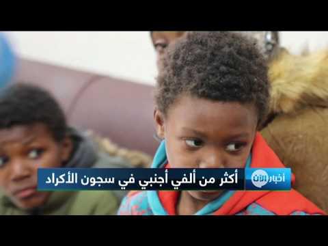 الإدارة الذاتية الكردية تسلم طفلين من داعش إلى ذويهم  - نشر قبل 3 ساعة