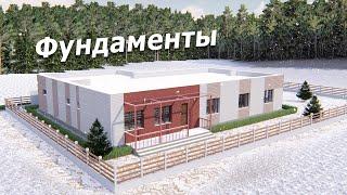 Фундаменты под одноэтажный дом с плоской крышей (УШП, лента, плита). Часть 3.