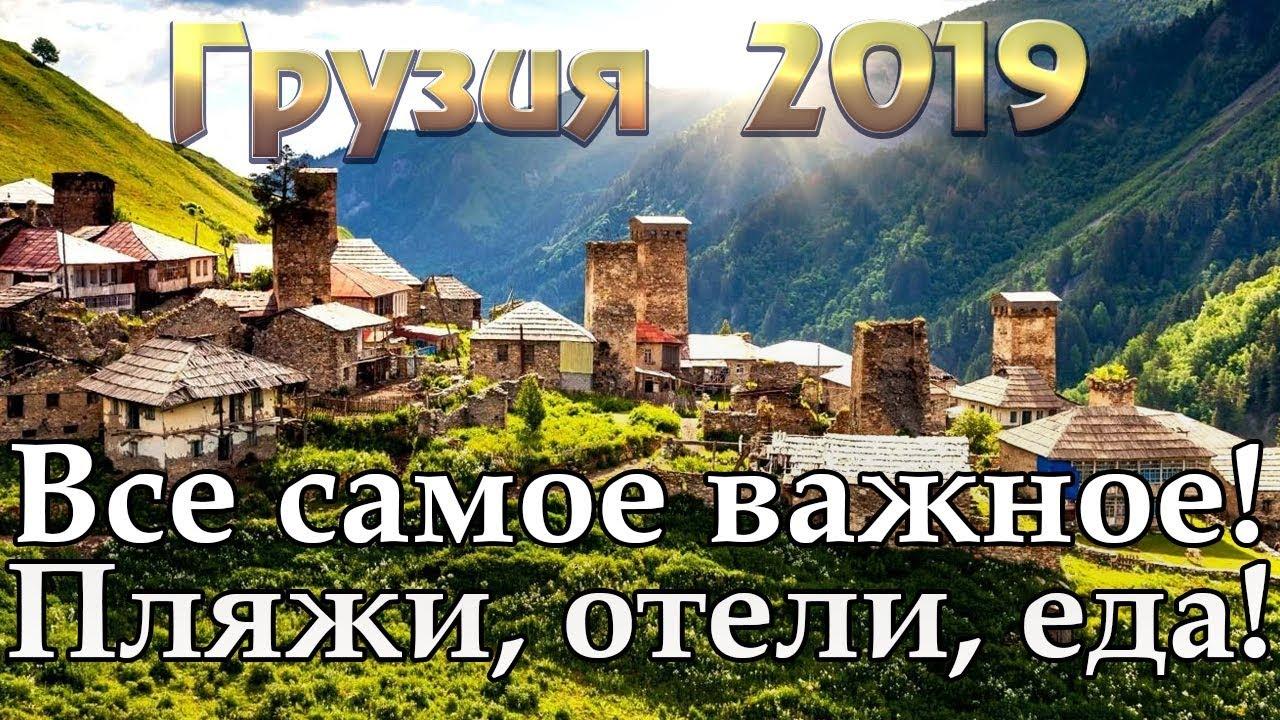 Грузия 2019 | Georgia | Тбилиси | Кутаиси | Батуми | Мцхета | Сигнахи | Уреки | Анаклия | Пляжи