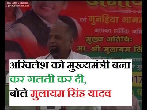 Akhilesh yadav को मुख्यमंत्री बना कर गलती कर दी- Mulayam singh yadav