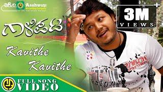 Kavithe Kavithe   Gaalipata   Ganesh   Vijay Prakash   Hruduya Shiva   Yogaraj Bhat   Lyrical Video