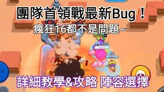 荒野亂鬥|超強的Bug!團隊首領戰紀錄大放送!Boss不能動也不能攻擊!