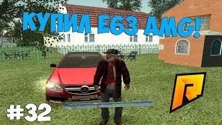 КУПИЛ E63 AMG! - RADMIR RP!