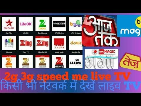 2g 3g Network Live TV || 2g 3g Speed Me Live TV || HD Quality Live TV