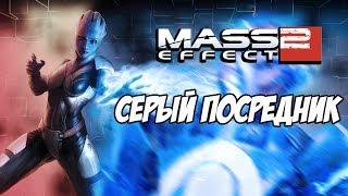 Mass Effect 2. Злобная сучка Шепард на безумном уровне сложности. #9