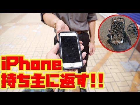 見つけたiPhoneを持ち主に返す!!依頼宝探し!