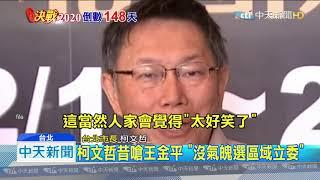 20190816中天新聞 自稱郭柯是「虎跟獅」 柯文哲:王金平像狐狸