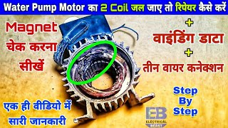 टुल्लू पंप मोटर का 2 Coil Starting वाला जल गया,रिपेयर कैसे करें | Check Magnet of Water Pump Motor