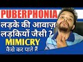 Puberphonia In Hindi - Causes, Treatment