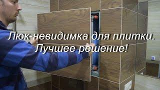 видео Как сделать ревизионные люки-невидимки под плитку