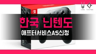 한국 닌텐도 AS 방법