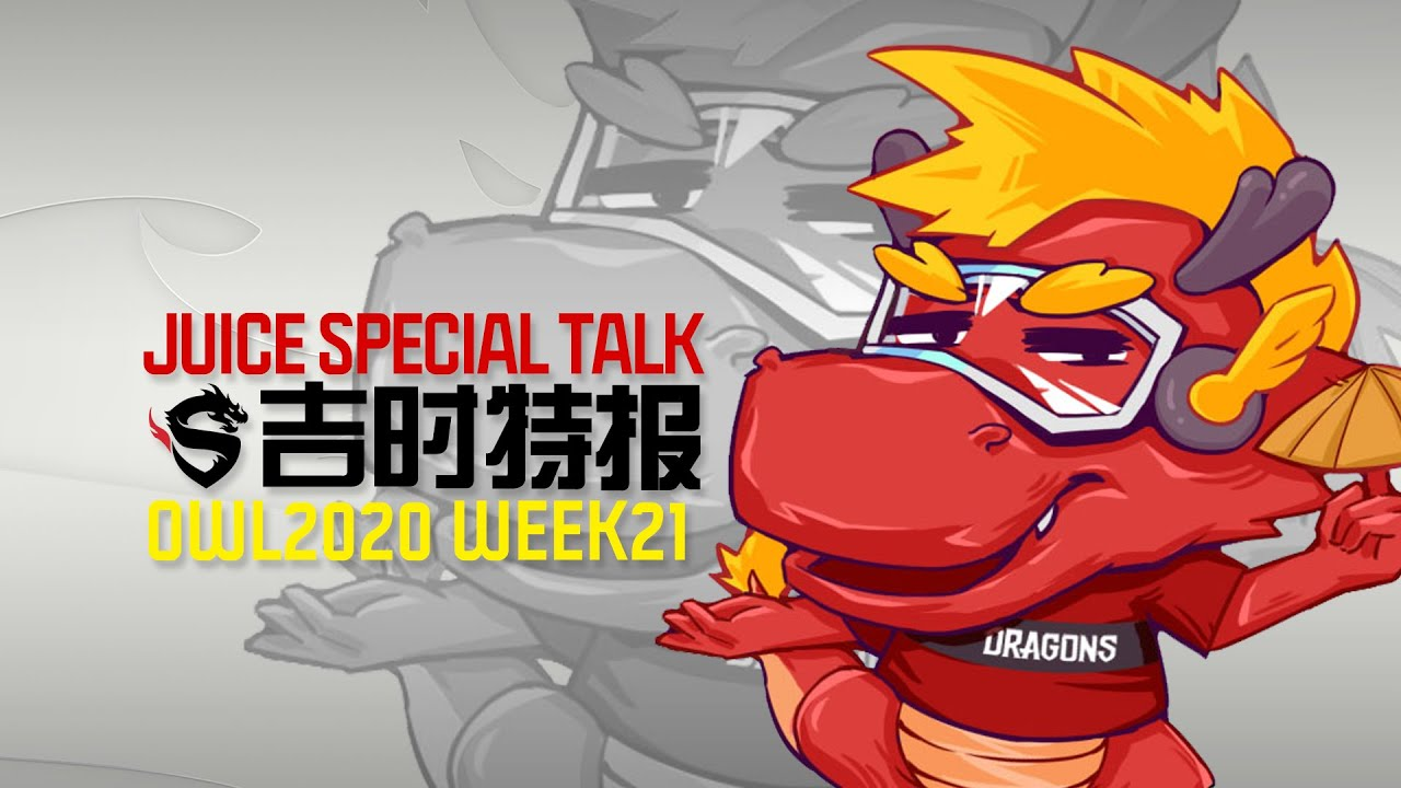 Juice Special Talk: OWL2020 Week 21