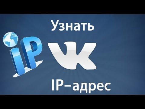 Как вычислить Ip по вк? Ip-адрес вконтакте