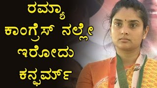 Ramya Confirms By Her Tweet Saying, She Will Stay In Congress  | Oneindia Kannada