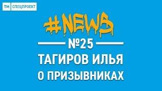 Спецпроект ТИ #25 / Татарстанские призывники в элитных войсках / Как стать элитой