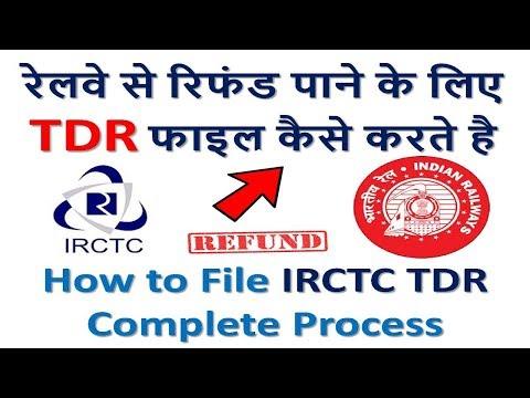 रेलवे से रिफंड पाने के लिए TDR फाइल कैसे करते है How to File IRCTC TDR Complete Process