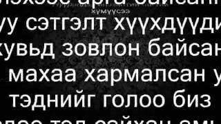 Chonos ft Bayrak - Bagtai hun (Чонос ба Баярак - Багтай хүн)