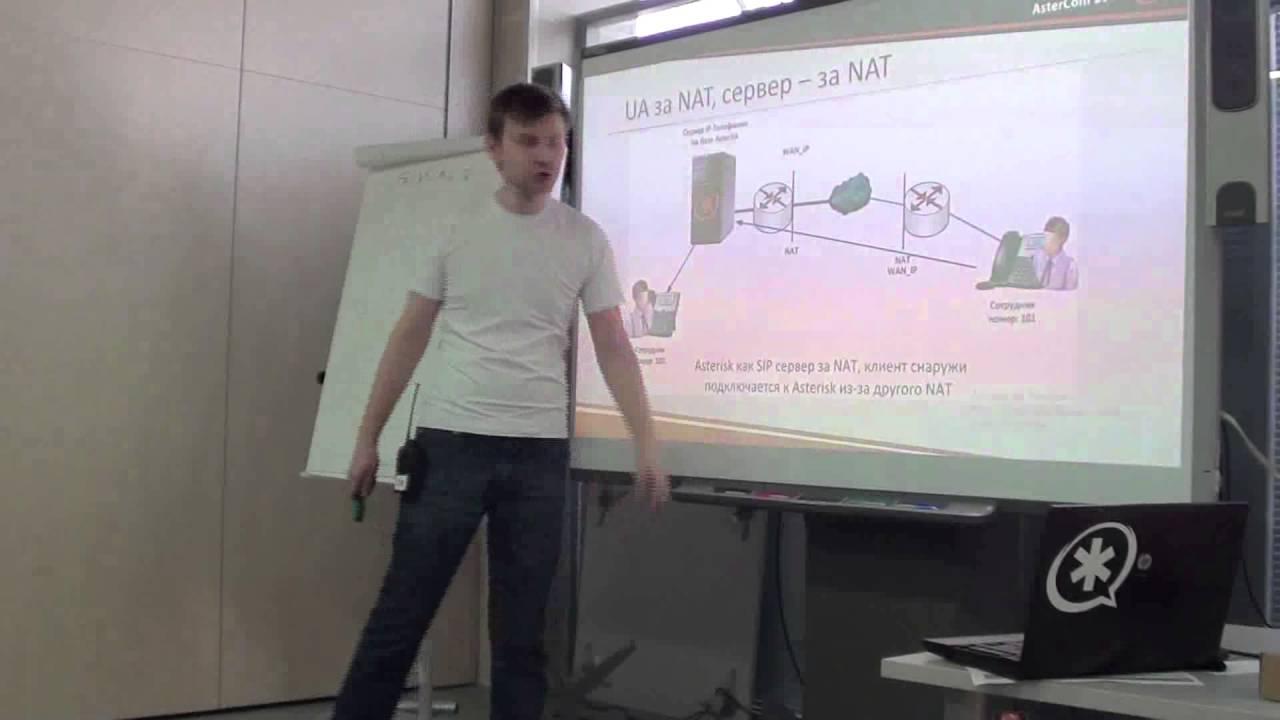 AsterConf-2016: Сергей Грушко - Решение проблем с NAT