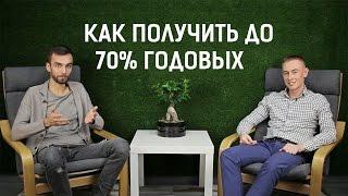 Как Получить До 70% Годовых