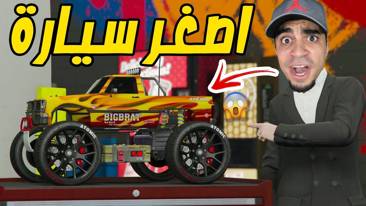 قراند 5 : اشتريت اصغر سيارة في اللعبة بسعر مليون ونص