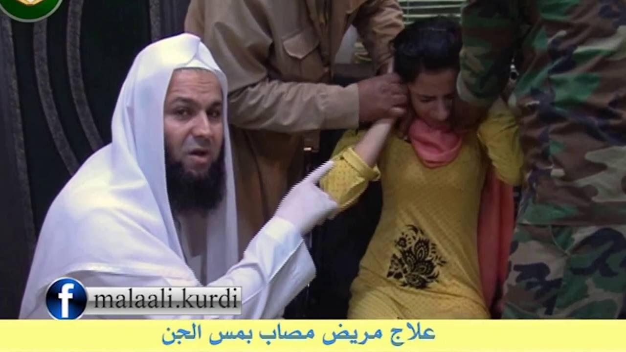 هجوم قاتل الجن اخراج جني من امرأة Mala Ali Kurdi 009647504487408 Youtube