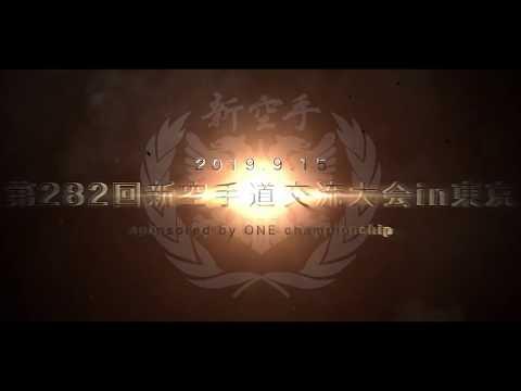 【新空手】2019/9/15 東京大会K-4ルーキー小学1年生部・決勝戦