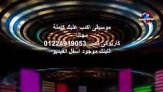 اكدب عليك موسيقى كاريوكى كاملة مجانا كاريوكى مصر 01224919053