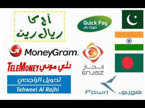 Today Quick Pay Tele Money Al Rajhi Bank Saudi Riyal Rate K