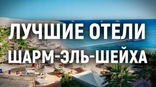 Лучшие отели Шарм Эль Шейха | 2 часть