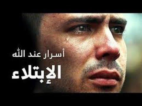 أسرار الإبتلاء  لماذا؟ كيف؟ و متى؟ !!! الشيخ محمد راتب النابلسي