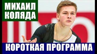 Фигурное катание 2021 Михаил Коляда выиграл короткую программу на мемориале Панина Коломенкина