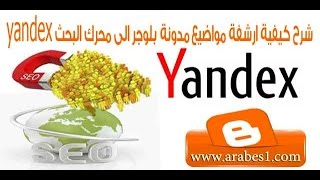 الدرس 24: شرح اضافة مدونة بلوجر الى محرك البحث yandex