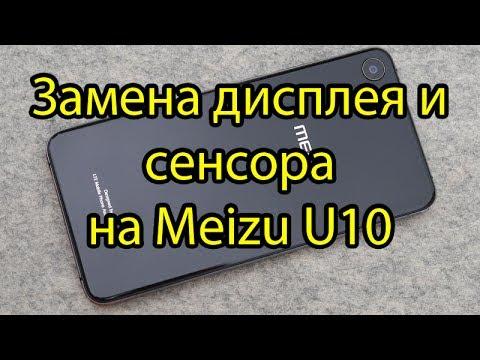 <b>Meizu</b> U10 Замена модуля <b>дисплея</b> и сенсора тачскрина  <b>Meizu</b> ...
