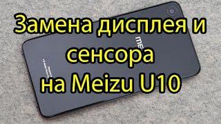 Meizu U10 Замена модуля дисплея и сенсора тачскрина \ Meizu  U10 Display and Touchscreen Replacement