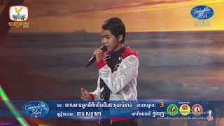 Cambodian Idol Season 3 Live Show Semi Final Sakana