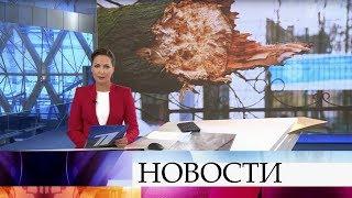 Выпуск новостей в 15:00 от 28.10.2019