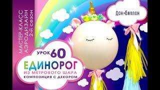 Искусство Аэродизайна  Урок №60. Единорог из метрового шара с декором
