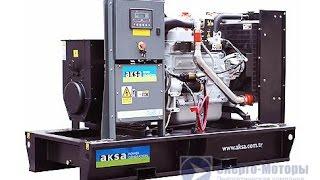 Дизельная электростанция (дизель генератор) AKSA APD 90 A (68 кВт) открытая(Дизель-генераторы AKSA APD 90 A (номинальной мощностью 68 кВт и частотой 50 Гц) изготавливаются на основе дизельног..., 2017-01-12T11:43:50.000Z)