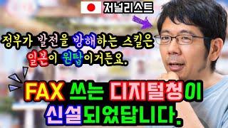 FAX와 도장은 일본의 소중한 문화라규! (•̀ᴗ•́)…