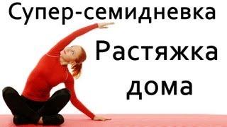 Фитнес дома | Растяжка в домашних условиях. Стретчинг 2