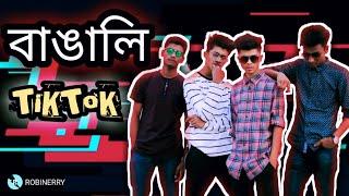 বাঙালি Tiktok /Bangla Musically TikTok Funny Video 2018 /Robinerry