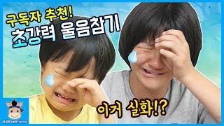 말친 펑펑 눈물 난 이유!? 너무 슬픈 초강력 울음참기 도전 (눈물주의ㅋ) ♡ 구독자 추천 꿀잼 리액션 놀이 cry challenge | 말이야와친구들 MariAndFriends