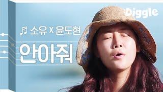 [#리플레이그노래] 소유 노래 잘한다 ㅠㅠ 정준일의 '안아줘' 라이브.. 앨범 내줘요 | #이타카로가는길 | #Diggle