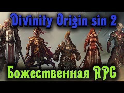 Лучшая RPG для взрослых - Divinity: Original Sin 2 стрим