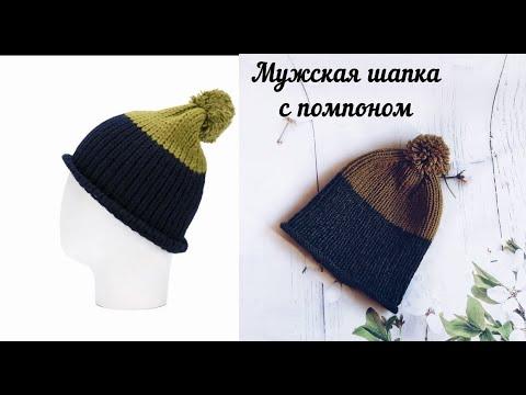 Мужская шапка с помпоном спицами схема
