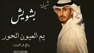 شيلة بشويش يم العيون الحور 2019اداء فهد العيباني حماسيه رقص
