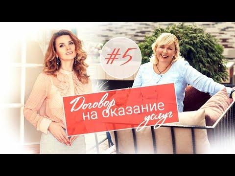 Как правильно составить договор оказания услуг на индивидуальный пошив одежды? Ирина Муравьева