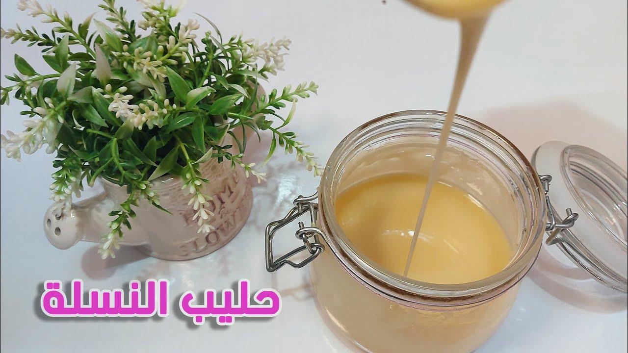 حليب النستلة بالحليب السائل وصفة أطيب وأفضل من الجاهز بمواد صحية Youtube