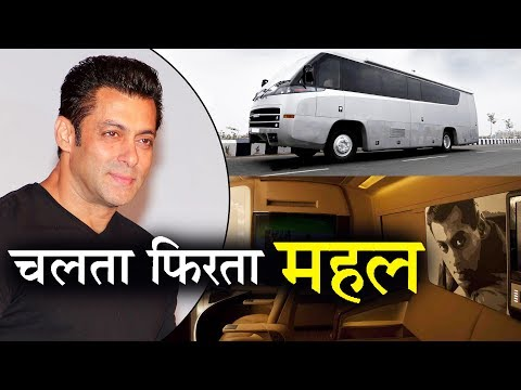 Salman Khan की Luxury Vanity Van - चलता फिरता महल है